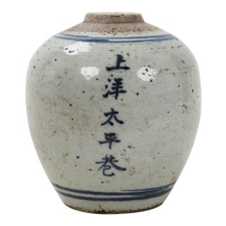 Porcelain Melon Vase Glazed in White With Column of Chinese Characters For Sale