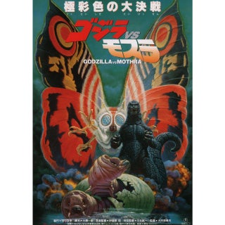 Godzilla and Mothra: The Battle for Earth 1992 Japanese B5 Chirashi Flyer For Sale