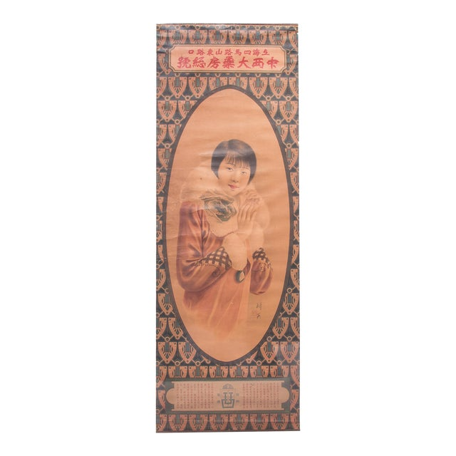 Vintage Chinese Deco Pharmacy Advertisement Poster For Sale