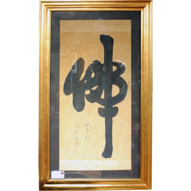Framed Chinese Calligraphy For Sale - Image 4 of 4