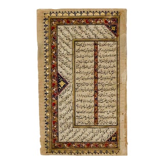 18th Century Ottoman Manuscript Page For Sale