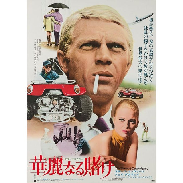 The 1972 re-release Japanese poster for The Thomas Crown Affair. This early re-release is a great alternative to the,...