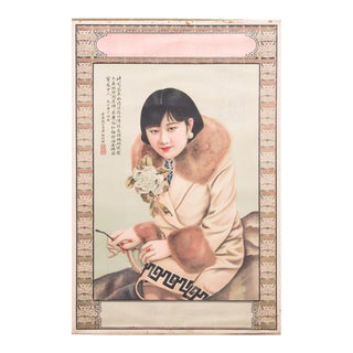 Vintage Chinese Deco Advertisement Poster For Sale