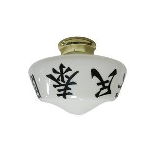 Asian Motif Short Schoolhouse Bell-Shape Ceiling Glass Globe Pendant For Sale