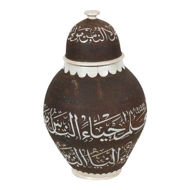 Pair of Moroccan dark brown ceramic urns with lid from Fez Morocco. Chiselled and hand-carved calligraphy designs ornate...
