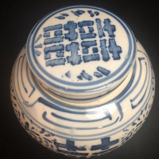 Blue and White Chinoiserie Ginger Jar Preview
