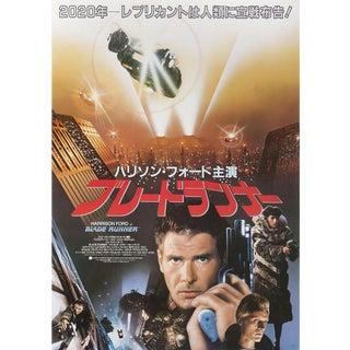 Blade Runner 1982 Japanese B5 Chirashi Flyer For Sale