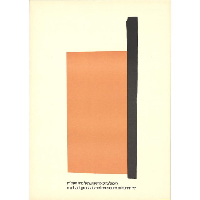 1977 Michael Gross Israel Museum Exhibition Lithograph Print For Sale - Image 4 of 4