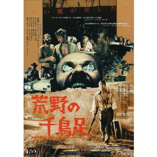 Wake in Fright 2012 Japanese B5 Chirashi Flyer For Sale