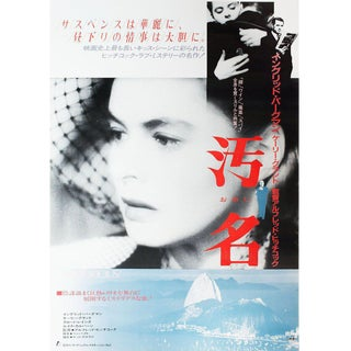 Notorious R1982 Japanese B2 Film Poster For Sale