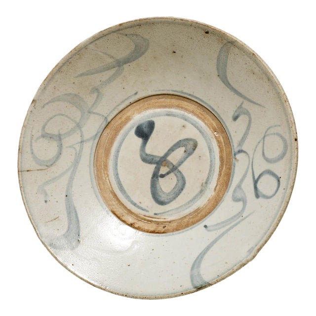 """Mid 18th Century Ming Blue and White """"Fortune"""" Plate For Sale"""