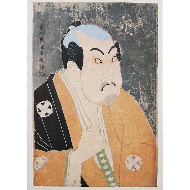 1980s Kabuki Actor N9 Print by Tōshūsai Sharaku For Sale