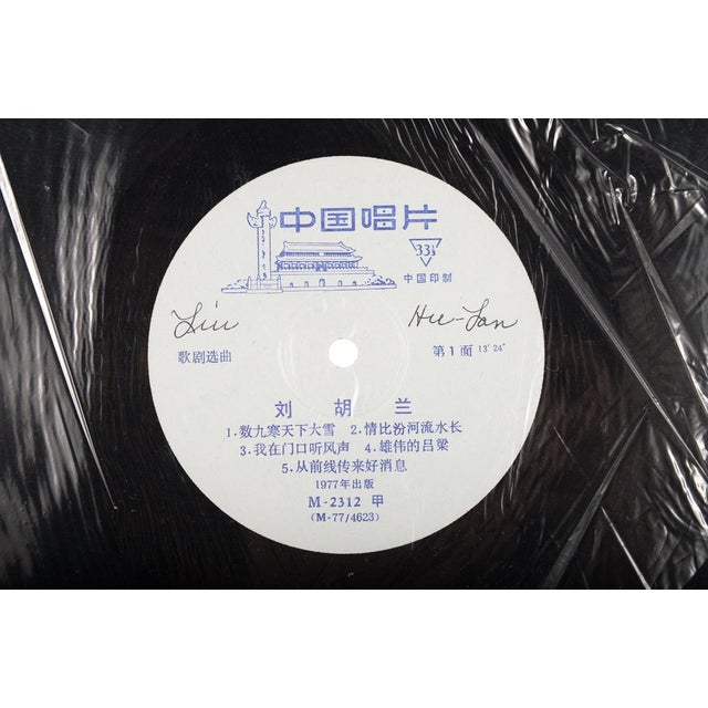 """""""From the Opera Liu Hu-Lan"""" Chinese Vinyl Record For Sale - Image 10 of 10"""