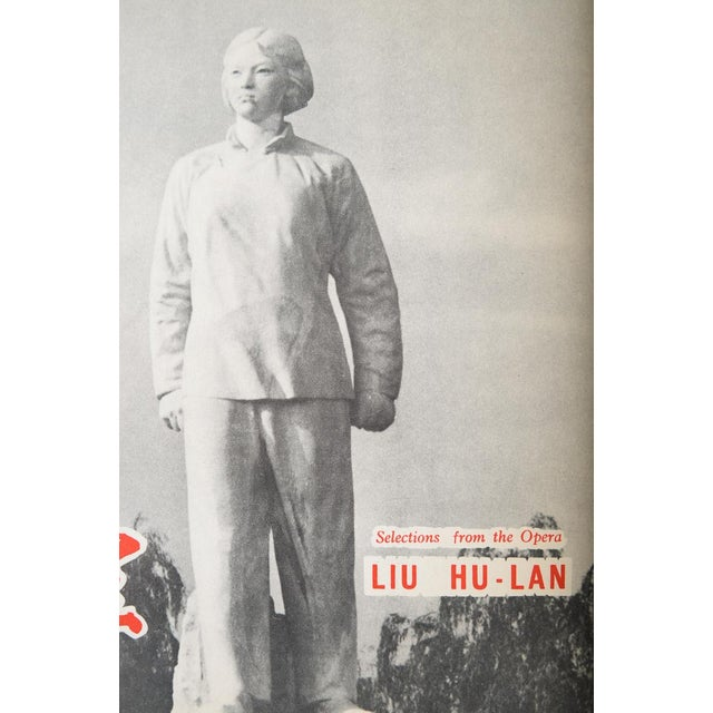 """Asian """"From the Opera Liu Hu-Lan"""" Chinese Vinyl Record For Sale - Image 3 of 10"""