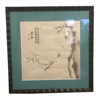 Korean Watercolor With Proverb, Matted & Framed