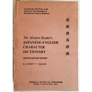 The Modern Reader's Japanese-English Character Dictionary Preview