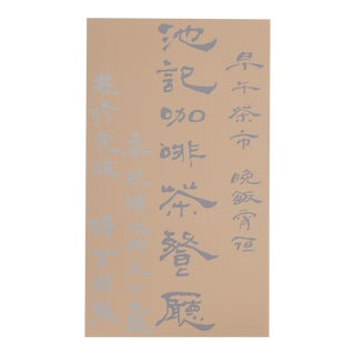 """Chryssa, """"Untitled - Chinese Characters, Tan on Silver"""", Abstract Text Screenprint For Sale"""