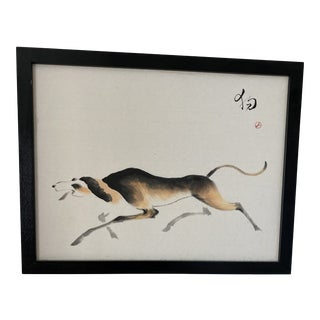 Gumps Year of the Dog Watercolor Painting For Sale