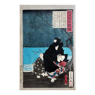 Japanese Framed Woodblock Print, Yoshimasa in Black Cape - Mirror of Famous Generals For Sale